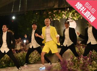 包&包婚礼直播 | 晚宴进行时,包贝尔为新娘跳了《Uptown Funk》