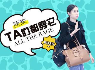 【明星同款】 跟时髦精宋佳学,今年要背两个包出门!