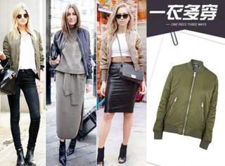 【一衣多穿】什么叫女人味,就是穿飞行员夹克都能这么优雅