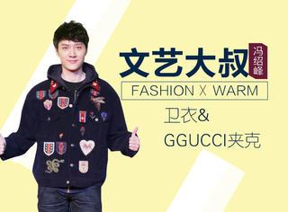 冯绍峰穿Gucci夹克有妙招,文艺潮叔的魅力你懂么?