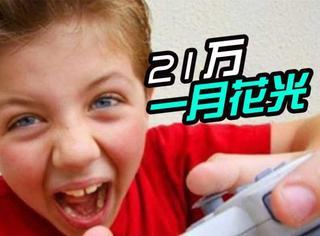 13岁熊孩子花21万请朋友吃饭泡温泉:土豪,交个朋友!