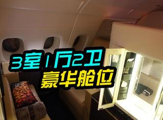 """因为一封信,他坐上了世界唯一""""3室1厅2卫""""的最豪华航班!"""