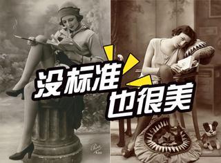 什么A4腰、Iphone6腿,100年前的美女长这样!