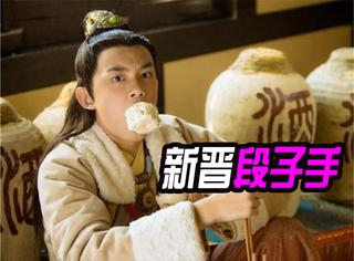 《山海经》里的吴磊,明明就是一个用脸在演戏的毒舌逗比段子手!