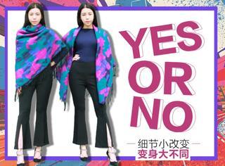 Yes Or No | 是当姨太太还是高街妞 取决于围披肩的方式