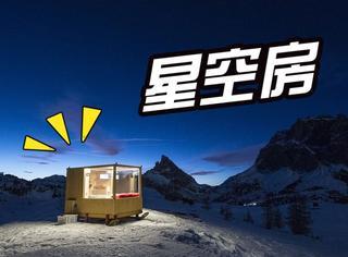 2000米雪山上的浪漫旅舍:今夜宇宙为你闪烁