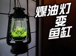 日本网友脑洞太大,把煤油灯变成了鱼缸