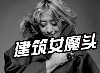 她用建筑温柔了世界,建了望京SOHO、广州歌剧院的设计师离世