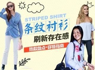 经典时髦又好搭,暖春用条纹衬衫刷新存在感!
