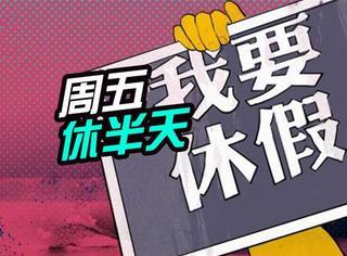 双休已经out了,中国这些城市今起实行周末休2.5天!
