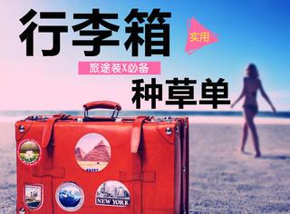没用过这些行李箱,别说你爱旅行