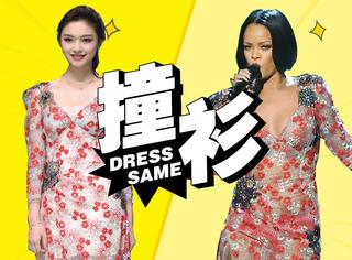 【撞衫大盘点】宋茜和Riri穿上了迷之棉裤,林允深V礼服好显胖!
