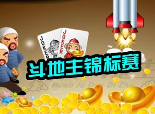 斗地主全国锦标赛:最高奖金有500万!