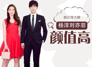 杨洋、刘亦菲穿着大牌走红毯,自带CP光环啦!