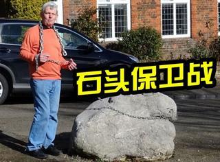 英国小镇因为一块石头引发了一场全民保卫战!