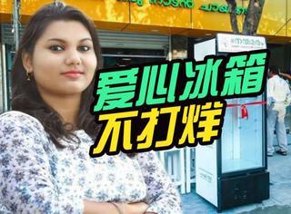 """心疼街边流民翻垃圾吃,印度这个餐厅老板娘搬来""""爱心冰箱"""""""