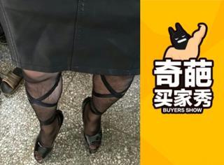 【一周买家秀】黑裙黑鞋黑丝袜暗黑到底 那些年我们买过的A货