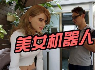 """香港设计师做了个""""斯嘉丽""""版机器人,长得美还会说话"""