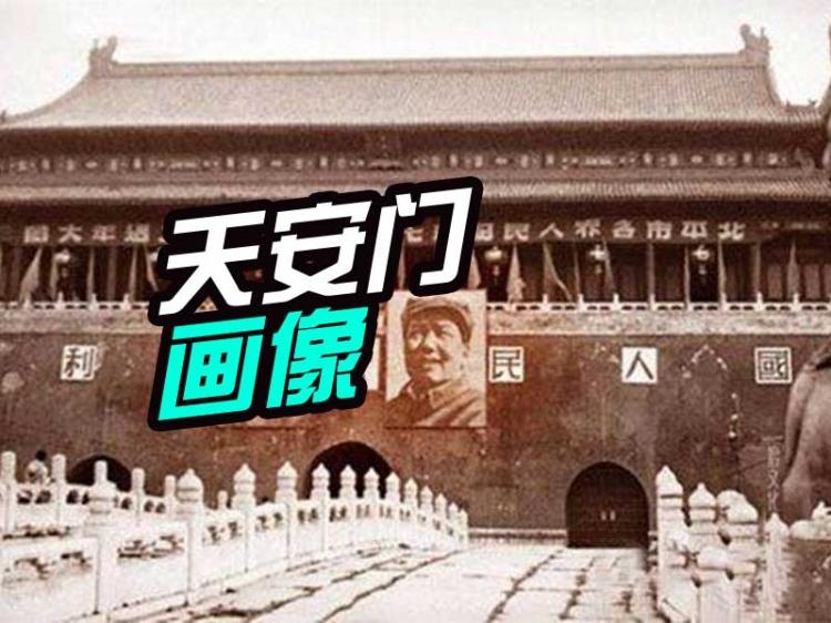 天安门上曾经都挂过哪些人的像:除了毛主席还有这些人!_橘子娱乐