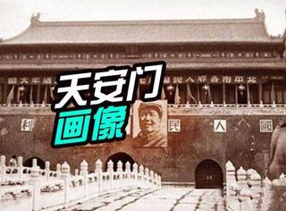 天安门上曾经都挂过哪些人的像:除了毛主席还有这些人!