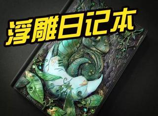 妹纸的手工浮雕日记本酷炫惊人,卖到1500元人民币!