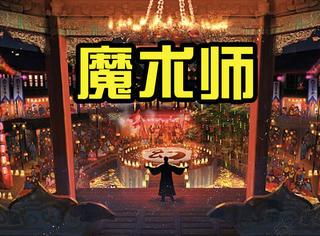这部韩国今年最好的悬疑电影,为你揭秘古代魔术师的表演魔术!