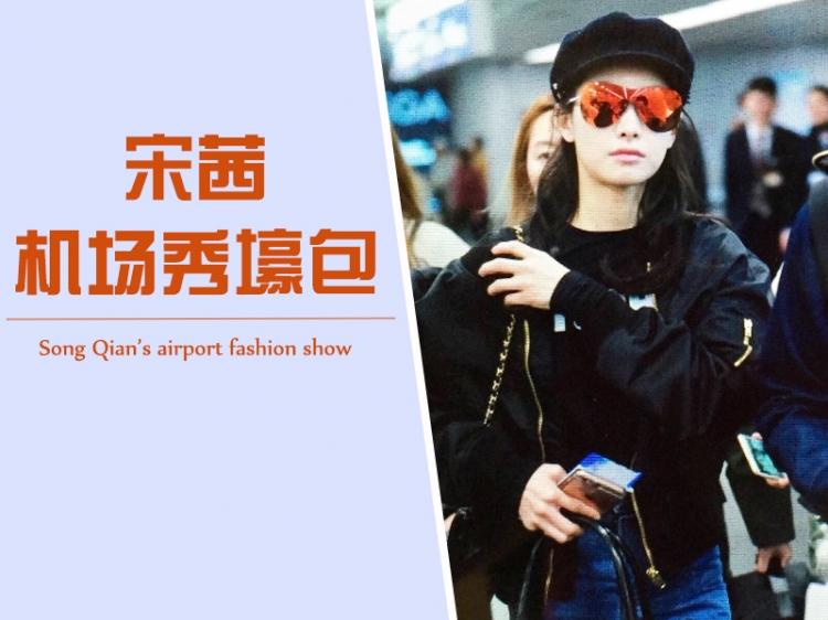 Chanel混搭Vetements,宋茜竟然和鹿晗戴了同款墨镜!