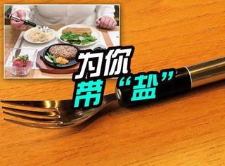 日本发明自带咸味叉子:炒菜再也不用放盐了!