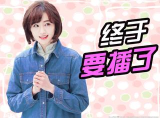 郑爽新剧《翡翠恋人》就要开播了,但沈晨曦又是谁?