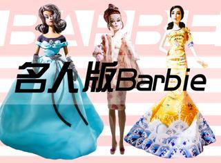 芭比娃娃开始对明星下手了,竟然还有范爷的龙袍look!