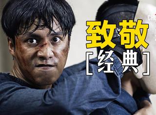 《火锅英雄》看着过瘾,但片中这些经典场面你get到了吗?