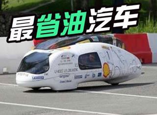 世界上最省油汽车,驾驶者体重必须高于50公斤!