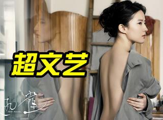 刘亦菲裸背超美,神仙姐姐合作黎明、刘烨变身文艺女青年!