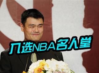 姚明作为中国第一人入选NBA名人堂,表情包也可以走向世界!