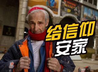 """老人与教堂:88岁的他用50年时光雕砌出一座""""独家教堂"""""""