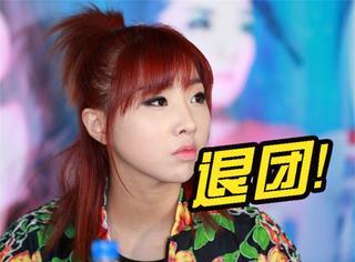 遗憾!YG宣布2NE1成员孔旻智退出组合!