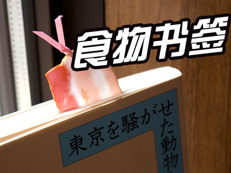 日本新出了款食物书签:吃货慎买,因为看着就饿了