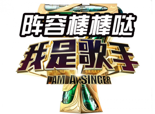 《我是歌手》总决赛帮唱嘉宾曝光,我竟然看到了陈伟霆