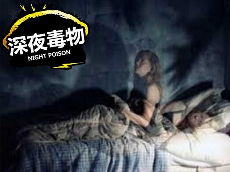 【深夜毒物】睡着之后会发生什么,小伙拍到了这样的灵异画面...