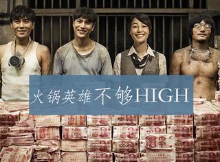 《火锅英雄》就像重庆火锅配麻酱,够酷不够high!