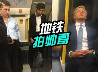 还是会玩:巴黎网民把所有在地铁拍到的帅哥哥都Po到了网上