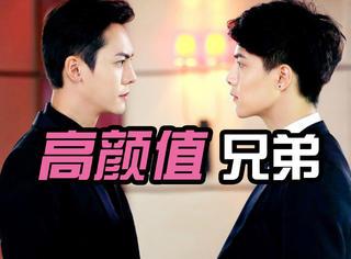 陈伟霆、马天宇兄弟反目、复仇、虐恋,《缘来幸福》一点也不幸福!