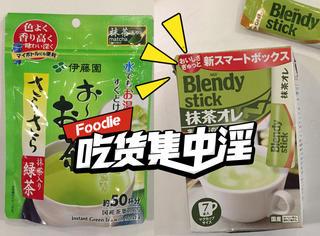 【吃货集中淫】抹茶控注意!这里有两款你想要的味道!