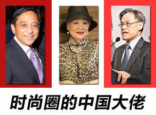 扒一扒时尚圈的中国大佬,这么多国际大牌竟然都在咱们手里?