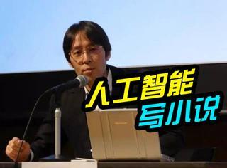 人工智能写的小说竟入围了日本文学奖,评委打60分!