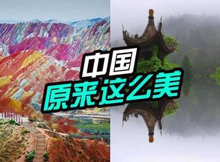 春天不去浪,根本不知道中国原来那么美!