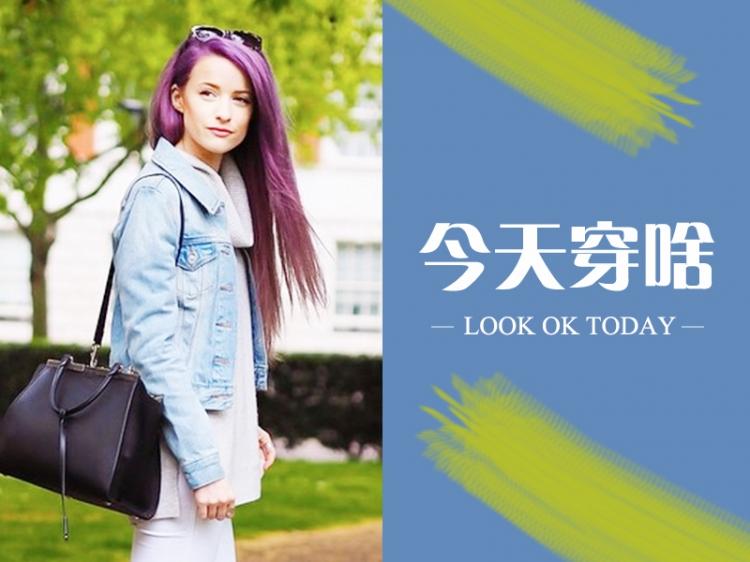 【今天穿啥】蓝色配白色就是小清新的样子!