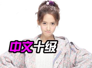 喜欢TFBOYS、爱撸串儿、全中文作答,林允儿你咋不上天呢?