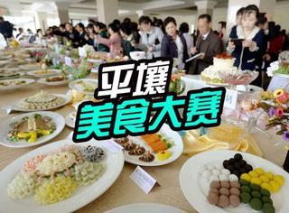 平壤举办美食大赛,网友:都在拍照,没人敢吃?