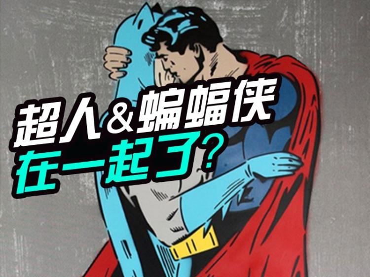为了平等,超人与蝙蝠侠热吻在伦敦街头!